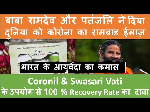 Coronil & Swasari Patanjali Medicine For Covid 19 | Coronil Patanjali Medicine | Coronil Patanjali from YouTube · Duration:  5 minutes 23 seconds