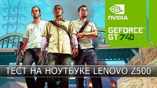 GTA 5 на Lenovo Z500 GeForce GT740M 2GB