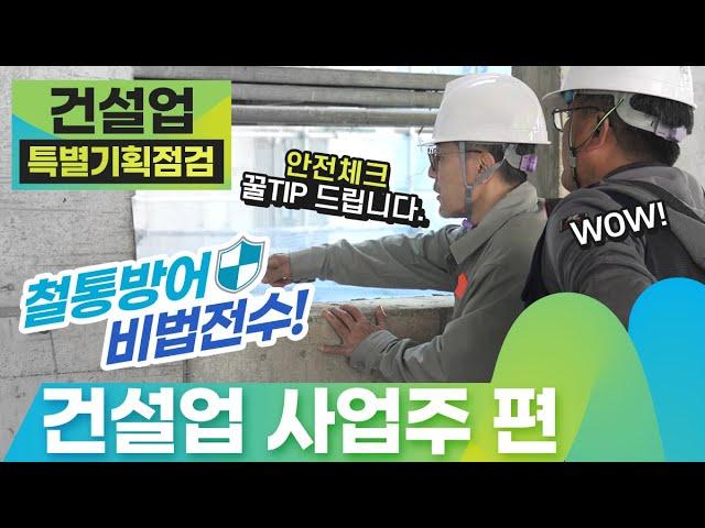"""[특별기획점검] 건설업 사업주 편 """"안전 꿀TIP 드립니다~""""   🏗"""