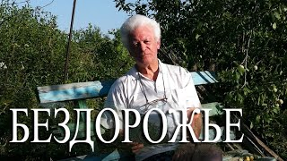 Александр Телегин читает стихи Евдокима Русакова. Бездорожье