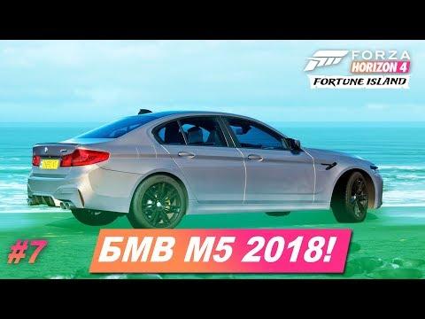 НОВАЯ BMW M5 2018 ХОРОША!? / Прохождение Forza Horizon 4: Fortune Island / Часть 7