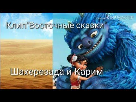 """Клип """"Восточные сказки"""" Шахерезада и Карим💕🔮💫"""