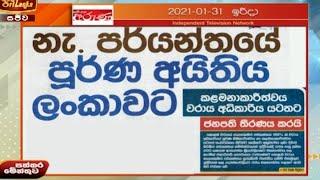 Paththaramenthuwa - (2021-01-31) | ITN Thumbnail