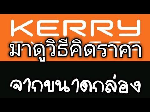วิธีคิดค่าส่งของเคอรี่ (How much is Kerry fee) (12/11/62)