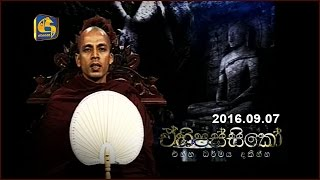 Ehipassiko - Puhulwelle Saradha Thero - 07th September 2016
