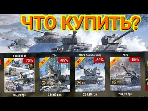 WoT Blitz - Супер СКИДКИ на Прем ТАНКИ КВ-5, ИС-6, Т34, T26E4 SuperPershing КАКОЙ КУПИТЬ?