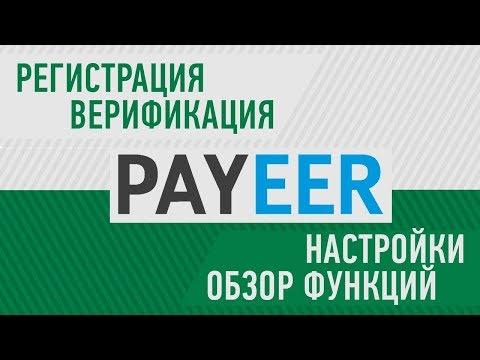 PAYEER Регистрация, Настройки, Верификация. Обзор личного кабинета Пэйер / Пеер