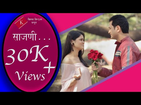 Sajnee (Official Video Song) - New Marathi Romantic song 2018