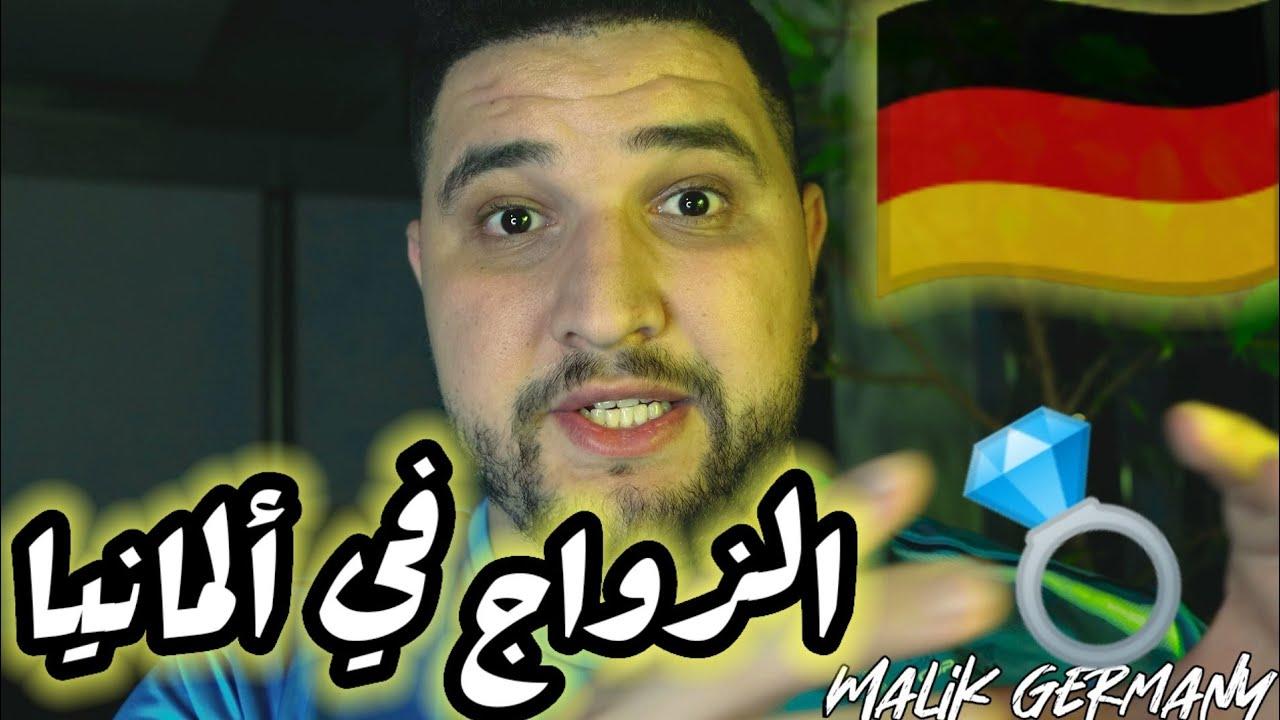 طريقه الزواج من المانيه والحصول على إقامه زواج بالتفصيل🇩🇪 جزائري في المانيا