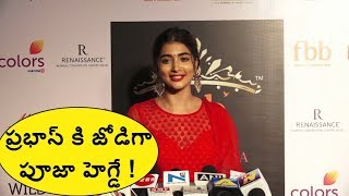 Pooja Hegde Speaks About Her Telugu Movies  At Femina Miss India 2018 Launch Party | Tollywood News