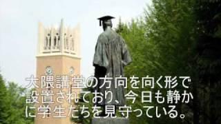 明治大学校歌、法政大学校歌と並んで、日本三大校歌と呼ばれる、早稲田...