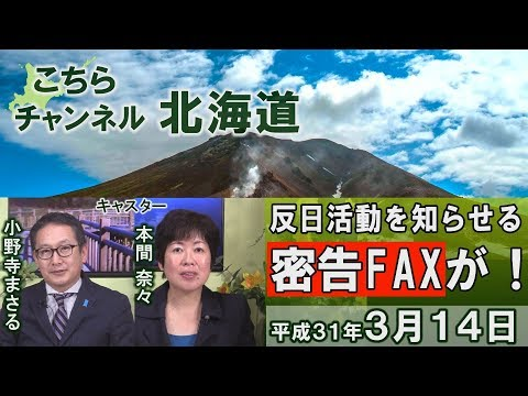 【ch北海道】反日活動を知らせる密告FAXが!朝日新聞植村元記者の騒動を再検証[H31/3/14]