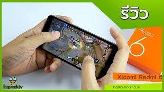 ทดสอบการเล่นเกม Xiaomi Redmi 6 ถึงเวลา PowerVR จะเดินหรือยัง!!