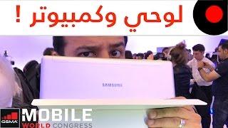 الجالاكسي وصل لمرحلة انه يصير كمبيوتر! Samsung Galaxy Book