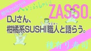 ZASSO.2019 ORANGE RANGE編 2019/4/5 Zepp Osaka Bayside 出演アーティ...
