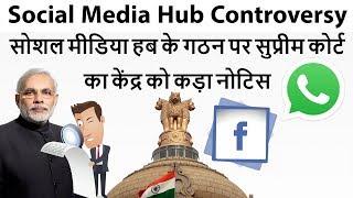 Social Media Hub Controversy - सोशल मीडिया हब के गठन पर सुप्रीम कोर्ट का केंद्र को कड़ा नोटिस