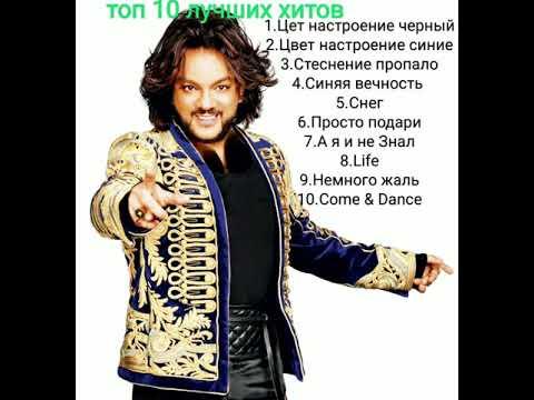 Филипп Киркоров лучшие песни