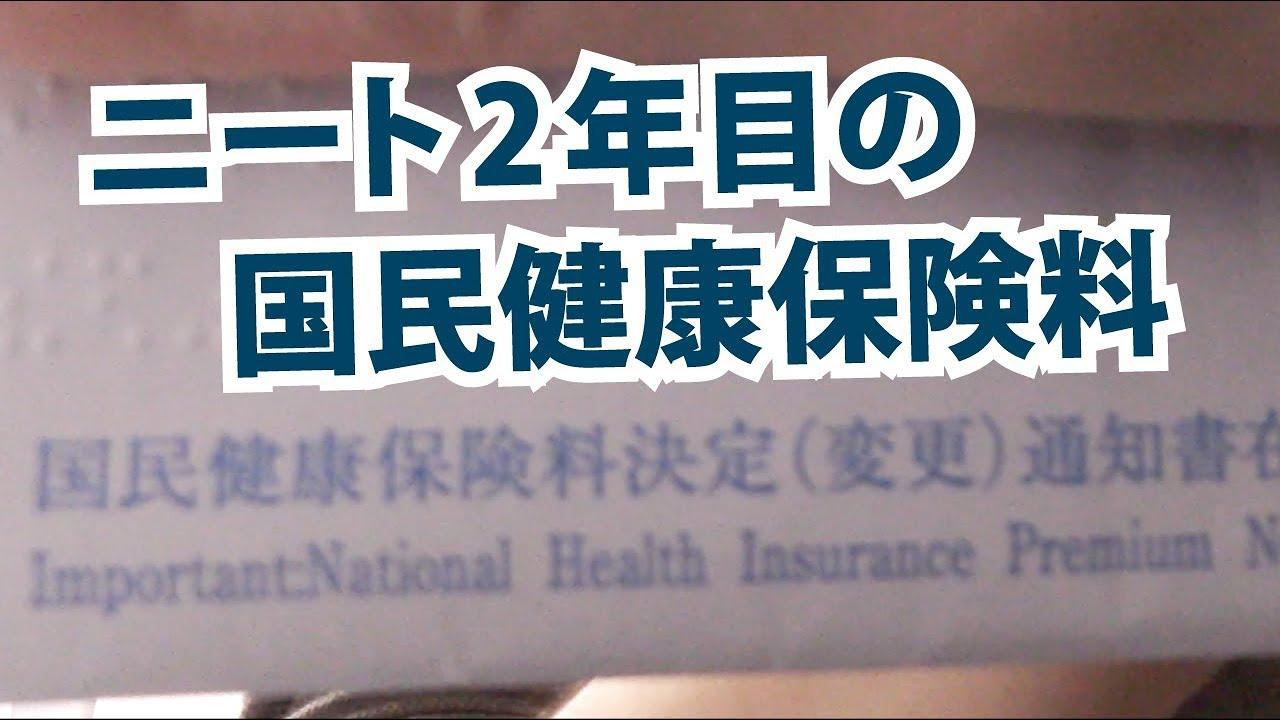 健康 料 国民 いくら 保険