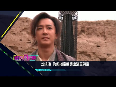 [HD 720P] 150922 Top Chinese Music 'EMA 2015 Nominees' - HanGeng