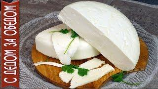 Сыр СУЛУГУНИ | Пошаговый рецепт