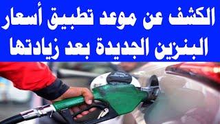الكشف عن موعد تطبيق أسعار البنزين الجديدة بعد زيادتها