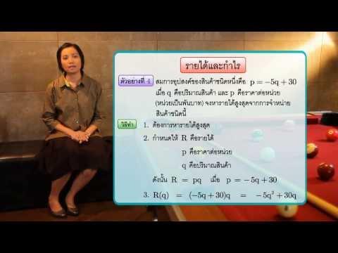 วิชาคณิตศาสตร์ - การประยุกต์ค่่าสุดขีด