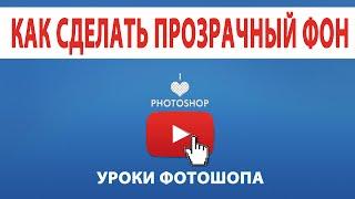 Уроки по фотошоп. Как сделать прозрачный фон в фотошопе?(Как сделать прозрачный фон в фотошопе? Урок, в котором Вы научитесь создавать картинку на прозрачном фоне,..., 2015-03-19T07:47:30.000Z)