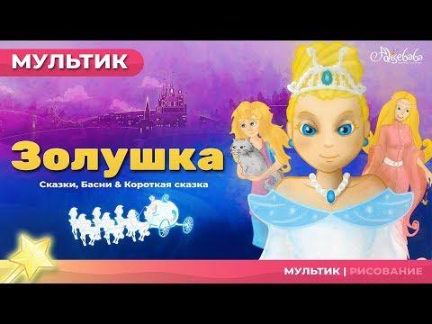 Сказка о ЗОЛУШКЕ | Сказки для детей | анимация | Мультфильм