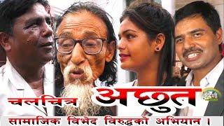 नेपाली कथानक चलचित्र अछुत / सुर्खेतमा निर्माण गरिएको पहिलो चलचित्र ! २८.०६.०७४HD