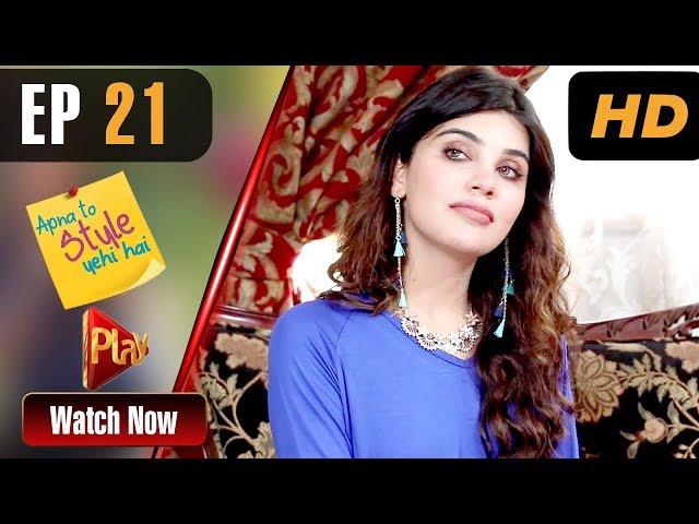 Apna To Style Yehi Hai - Episode 21 | Play Tv Dramas | Sonia Rao, Mahi Baloch | Pakistani Drama