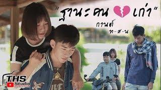 ฐานะคนฮักเก่า - กานต์ ทศน. 【 Cover MV 】 THANA HD Studio