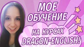 Мое обучение в Dragon English