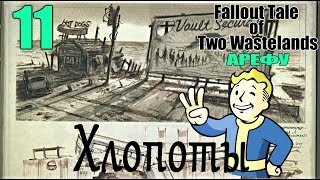 Fallout Tale of Two Wastelands [no comments] #11 ~ Хлопоты || Арефу