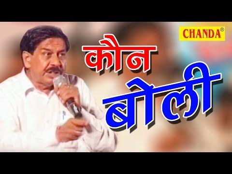 Kaun Boli || कौन बोली || रामकुमार शर्मा || Ram Kumar Sharma || New Hit Ragini 2017