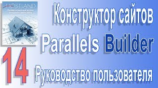 Конструктор сайтов Parallels Builder | Как сделать сайт |  14. Руководство пользователя сайта