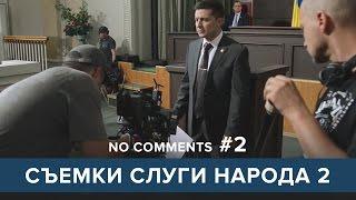 No comment #2 - Съёмки Слуги Народа 2