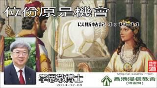 2014培靈會 (2) 位份原是機會 - 李思敬博士