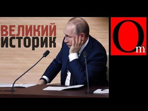 """""""Великий"""" историк снова сел в лужу. Путин искажает историю"""