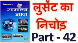 Lucent Gk -42 | bankersadda | gk in hindi | general knowledge | current affairs | gk | gk questions