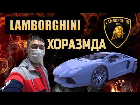 2-Серия. Копия Lamborghini Aventador в Узбекистане. Самодельный Ламборгини