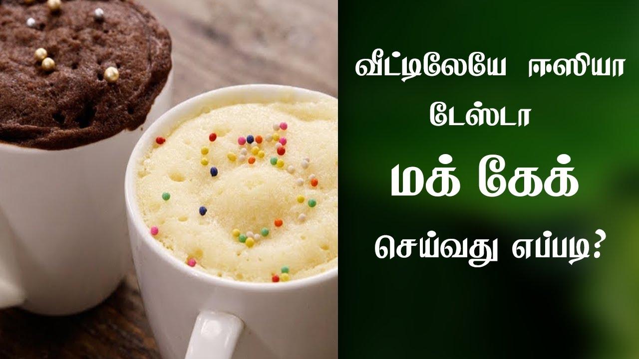 How to Make Mug Cake in Tamil - Mug Cake Recipe Without ...