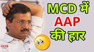 Live Delhi MCD Result BJP की जीत AAP की हार