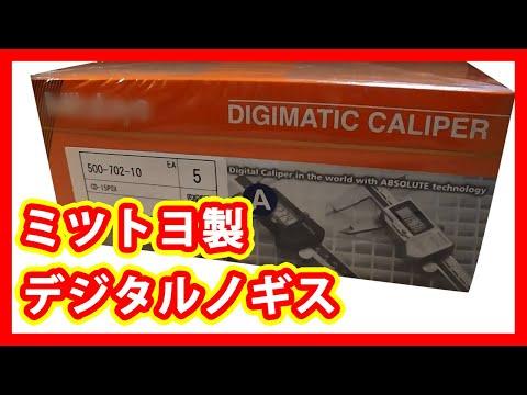ミツトヨ デジタルノギス 売却
