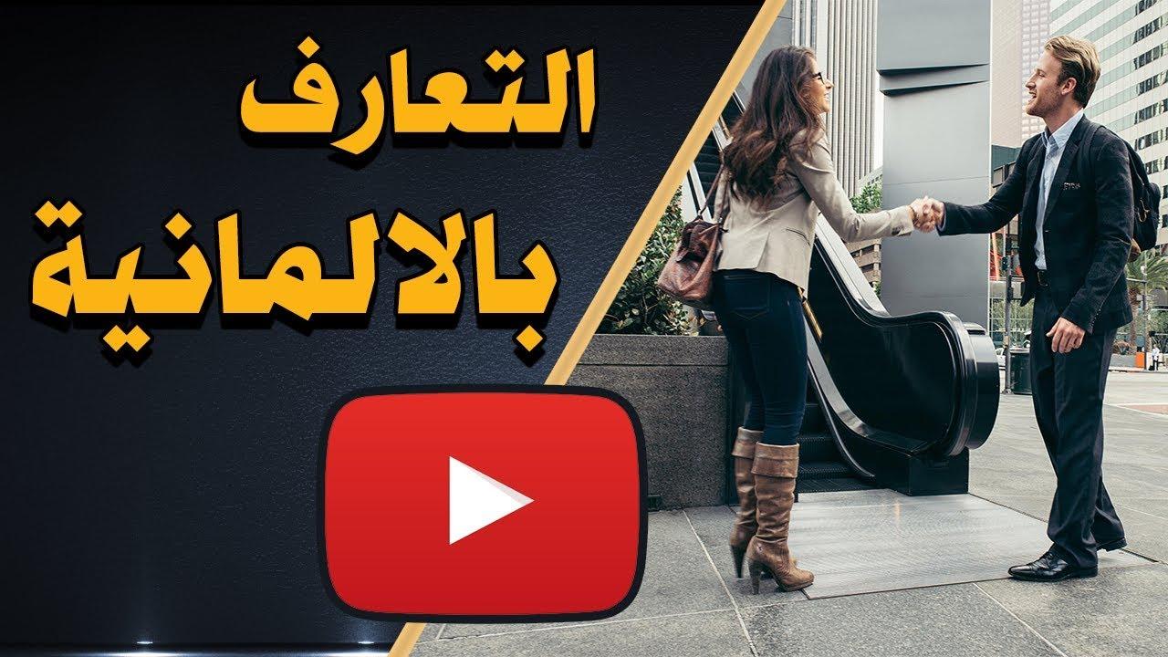Kennenlernen youtube
