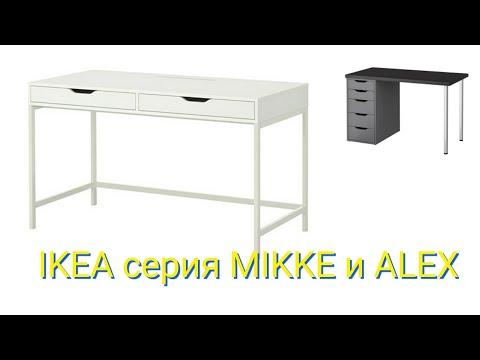 IKEA ОБЗОР/компьютерные столы ALEX и MIKKE