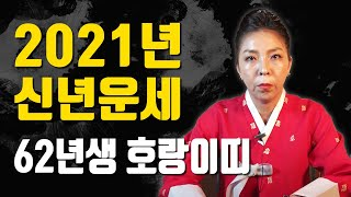 ◆ 2021년 62년생호랑이띠운세 ◆ 1962년생호랑이띠 60세 신년운세 용한점집