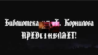 Буктрейлер по произведению И.С. Тургенева