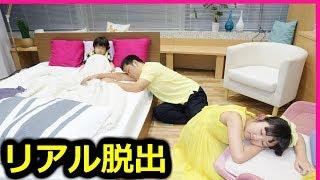 ★リアル脱出ゲーム!「ベッドルーム&リビングルーム!」★Real escape game★ thumbnail