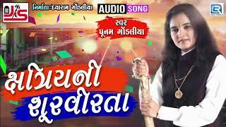Kshatriy Ni Surveerta Poonam Gondaliya   Dussehra Special Song   New Gujarati Song