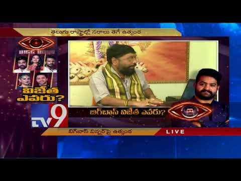 Bigg Boss Telugu Winner   Astrologer Mantha Suryanarayana Sharma perdiction
